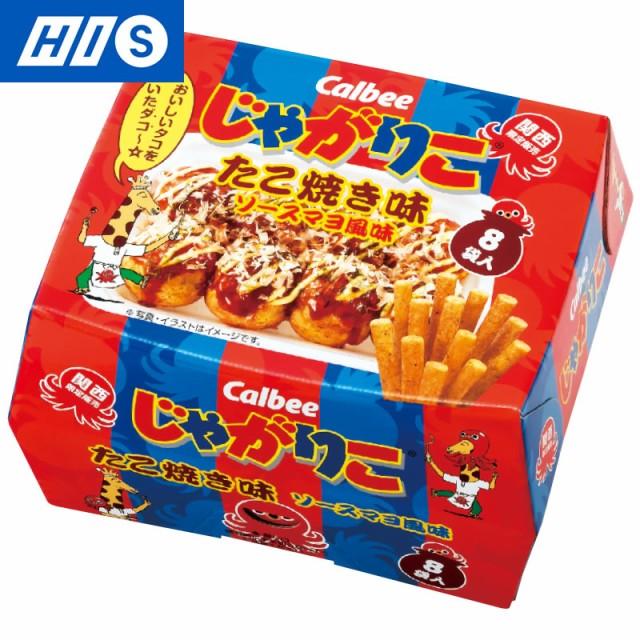 大阪 お土産 じゃがりこ たこ焼き味 ソースマヨ風味 おみやげ ギフト プレゼント お取り寄せ HIS ID:11140069