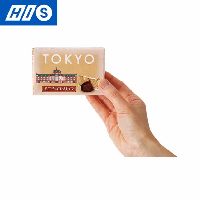 東京 お土産 TOKYO ミニチョコトリュフ 5箱セット おみやげ ギフト プレゼント お取り寄せ HIS ID:11120027