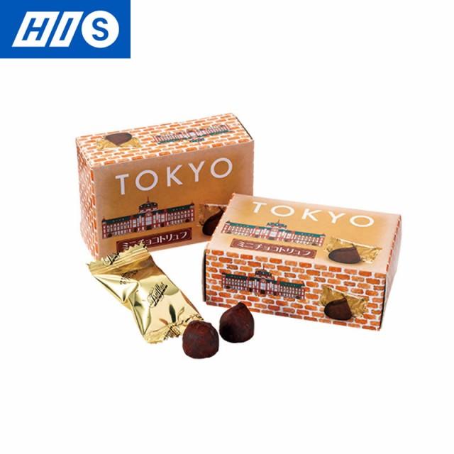 東京 お土産 TOKYO ミニチョコトリュフ 1箱 おみやげ ギフト プレゼント お取り寄せ HIS ID:11120028