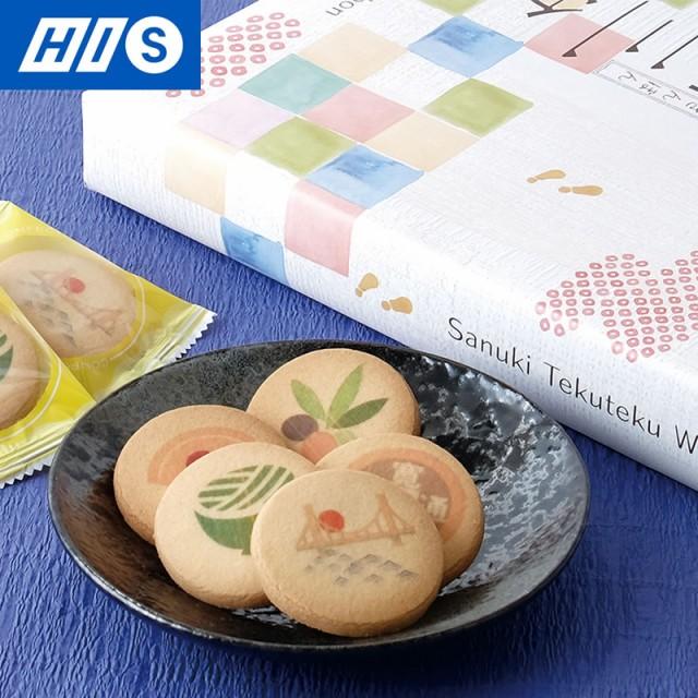 香川 お土産 てくてく和三盆クッキー おみやげ ギフト プレゼント お取り寄せ HIS ID:11150037