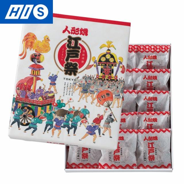 東京 お土産 江戸祭 人形焼 こしあん 1箱 おみやげ ギフト プレゼント お取り寄せ HIS ID:11120007