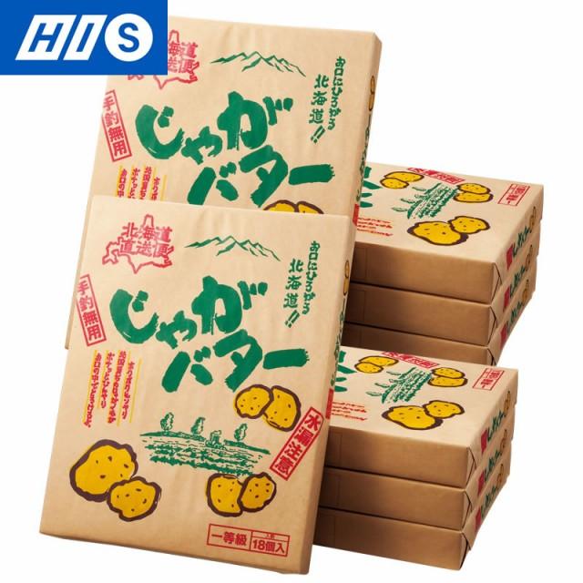 北海道 お土産 じゃがバター(大) 8箱セット おみやげ ギフト プレゼント お取り寄せ HIS ID:11100001