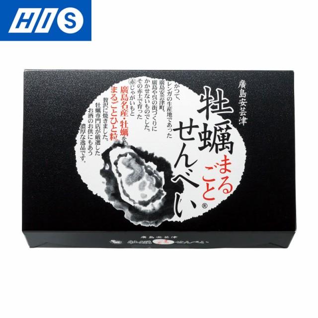 広島 お土産 牡蠣まるごとせんべい おみやげ ギフト プレゼント お取り寄せ HIS ID:11150009
