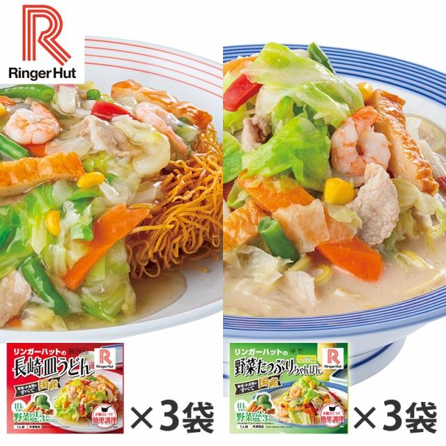リンガーハット お試しセット 野菜たっぷりちゃんぽん3袋 + 皿うどん3袋 | HIS お取り寄せグルメ おうちごはん メーカー直送品 ID:H00501