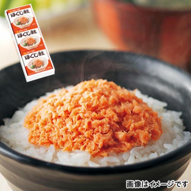 【送料無料】 北海道 ほぐし鮭3缶セット |直送品|お取り寄せグルメ ギフト プレゼント HIS ID:H0030003