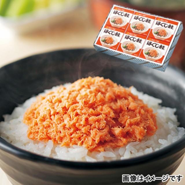 【送料無料】 北海道 ほぐし鮭6缶セット |直送品|お取り寄せグルメ ギフト プレゼント HIS ID:H0030004