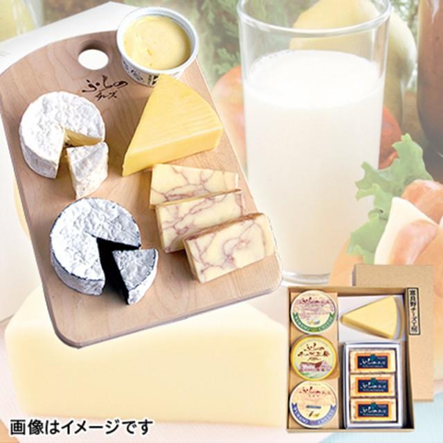 【送料無料】 北海道 ふらのチーズフルセット |直送品|お取り寄せグルメ ギフト プレゼント HIS ID:H0030026