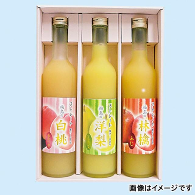 【送料無料】 福島 ジュース(大瓶)3本セット |直送品|お取り寄せグルメ ギフト プレゼント HIS ID:H0030185