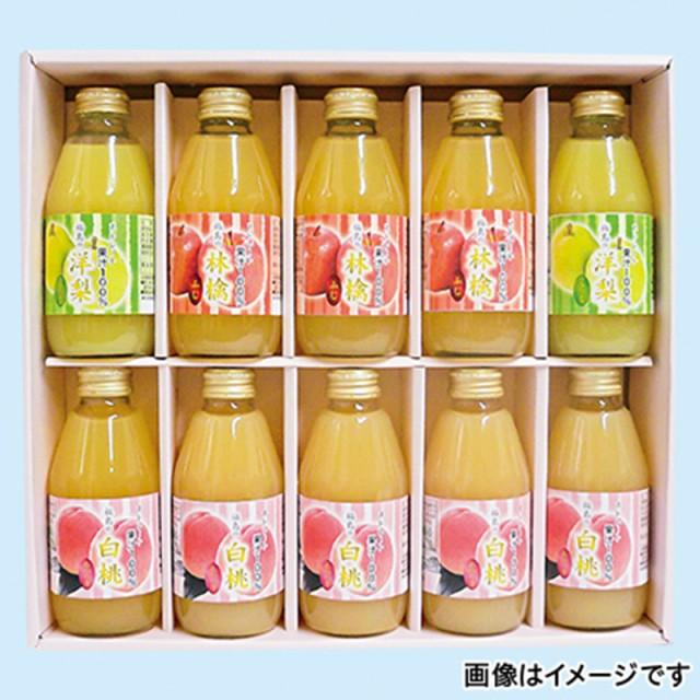【送料無料】 福島 ジュース(小瓶)10本セット |直送品|お取り寄せグルメ ギフト プレゼント HIS ID:H0030186