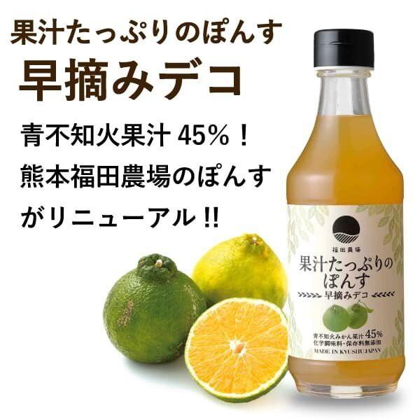 福田農場 果汁たっぷりのぽんす 早摘みデコ 300ml 果汁45% 青不知火みかん ぽん酢