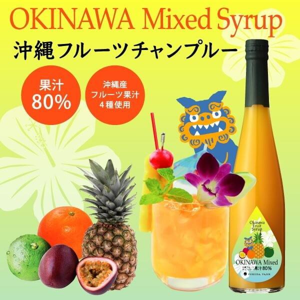 シロップ 沖縄フルーツチャンプルー 500ml パッションフルーツ パイナップル シークヮーサー タンカン