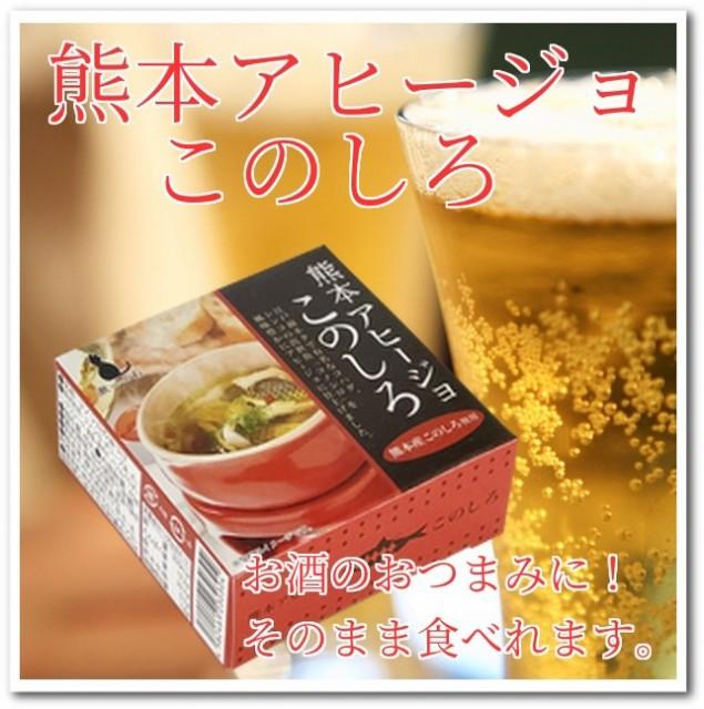 おつまみ缶詰 アヒージョ このしろ 熊本 ポイント消化