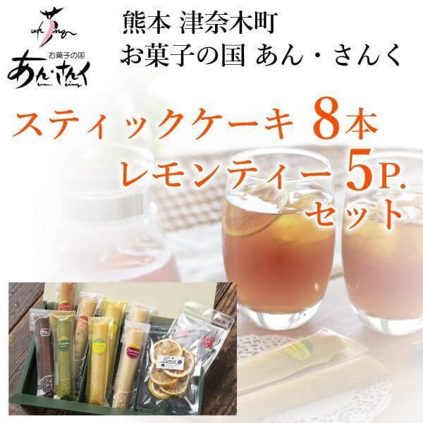 スティックケーキ 8本 みなまた和紅茶 ティーバッグ 熊本 ドライレモンセット 甘夏 さつまいも 抹茶 チョコ りんご もも 津奈木あん・さ