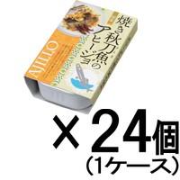 焼き秋刀魚のアヒージョ 100g×24缶(1ケース)取寄せ 包装のし非対応 おつまみ 肴 さんま缶 サンマ缶 缶詰 食品 高木商店 名