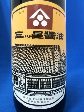 三ツ星 醤油 900ml 高級 調味料 和歌山 みつぼし しょうゆ 父の日