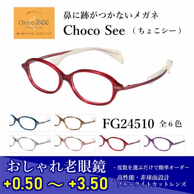 おしゃれ 老眼鏡 鼻に跡がつかない メガネ ちょこシー 女性 度付き 眼鏡 化粧 落ちない ChocoSee FG24510 charmant シャルマン