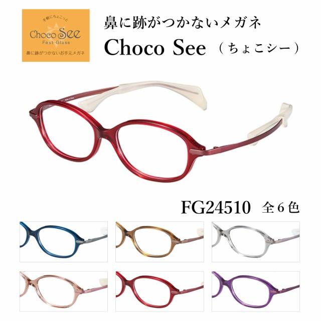 鼻に跡がつかない メガネ ちょこシー 女性 度付き 眼鏡 化粧 落ちない ChocoSee FG24510 charmant シャルマン