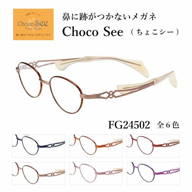 鼻に跡がつかない メガネ ちょこシー 女性 度付き 眼鏡 化粧 落ちない ChocoSee FG24502 charmant シャルマン