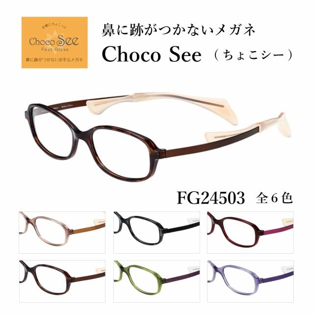 鼻に跡がつかない メガネ ちょこシー 女性 度付き 眼鏡 化粧 落ちない ChocoSee FG24503 charmant シャルマン
