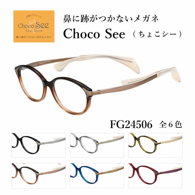 鼻に跡がつかない メガネ ちょこシー 女性 度付き 眼鏡 化粧 落ちない ChocoSee FG24506 charmant シャルマン
