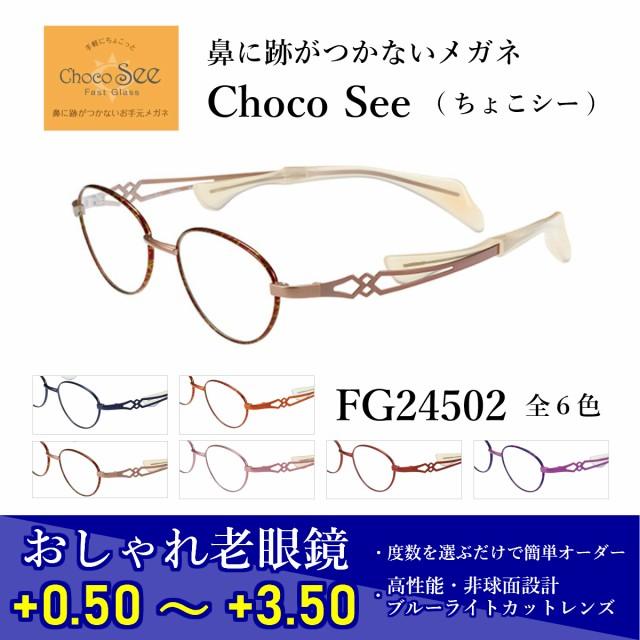おしゃれ 老眼鏡 鼻に跡がつかない メガネ ちょこシー 女性 度付き 眼鏡 化粧 落ちない ChocoSee FG24502 charmant シャルマン