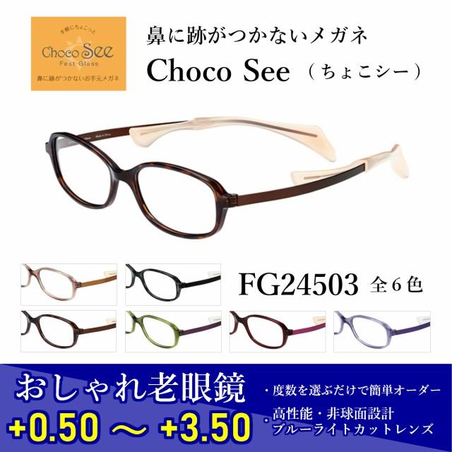 おしゃれ 老眼鏡 鼻に跡がつかない メガネ ちょこシー 女性 度付き 眼鏡 化粧 落ちない ChocoSee FG24503 charmant シャルマン