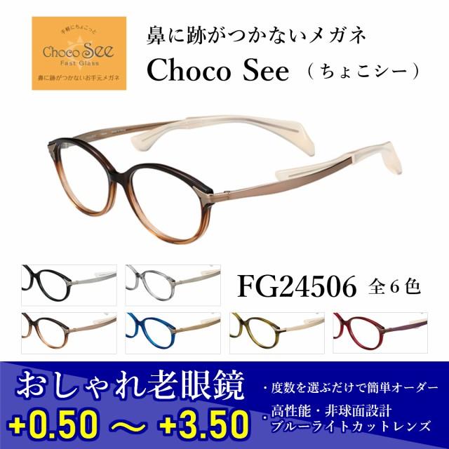 おしゃれ 老眼鏡 鼻に跡がつかない メガネ ちょこシー 女性 度付き 眼鏡 化粧 落ちない ChocoSee FG24506 charmant シャルマン
