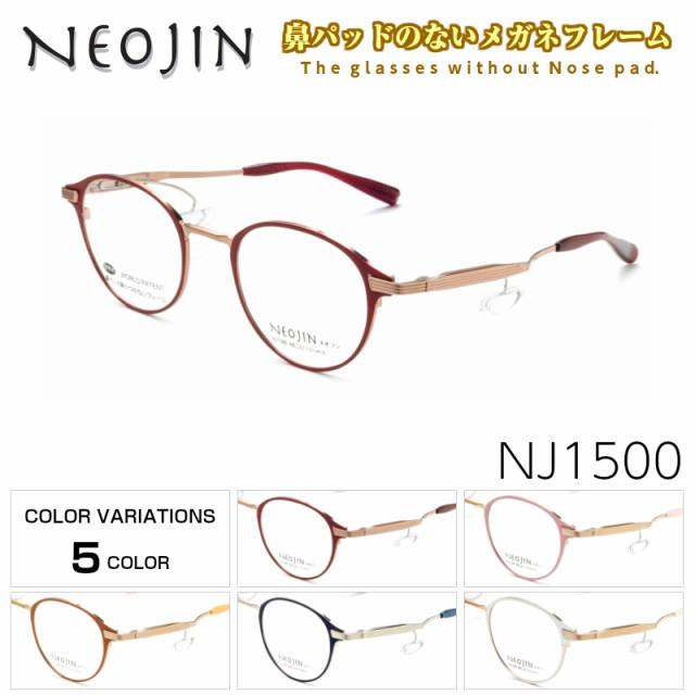 鼻パットがない メガネ ネオジン NJ1500 メンズ レディース NEOJIN 鯖江 チタン 形状記憶 軽い 化粧落ちない