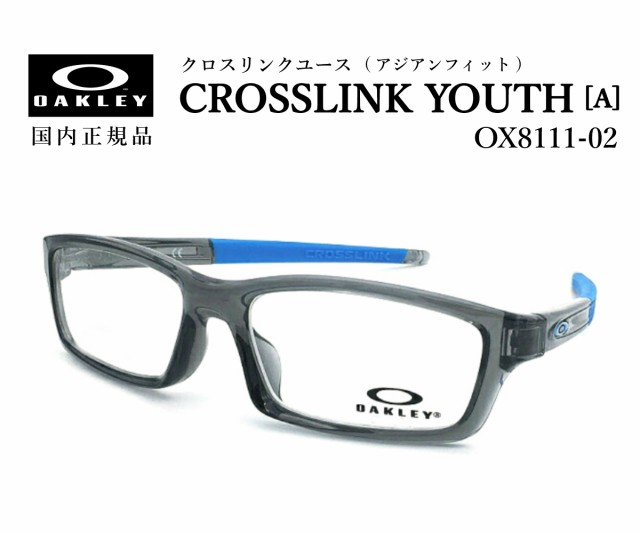 オークリー メガネ クロスリンク ユース OX8111 02 ジュニア 国内正規品 送料無料 OAKLEY CROSSLINK YOUTH (A) アジアンフィット