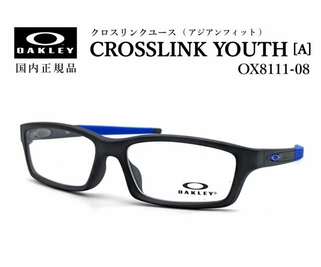 オークリー メガネ クロスリンク ユース OX8111 08 ジュニア 国内正規品 送料無料 OAKLEY CROSSLINK YOUTH (A) アジアンフィット