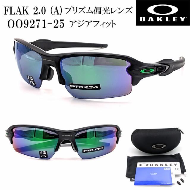 オークリー 偏光 サングラス OO9271 フラック2.0 PRIZM 送料無料 メンズ レディース OAKLEY FLAK2.0 25 スポーツ 野球 ゴルフ ロードバイ