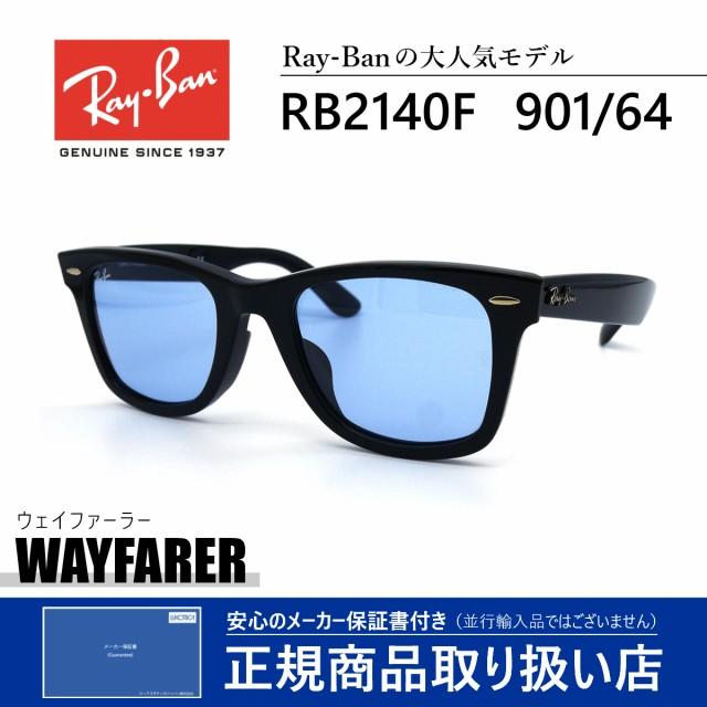 レイバン サングラス ウェイファーラー RB2140F 901/64 メンズ レディース RayBan WAYFARER SUNGLASS