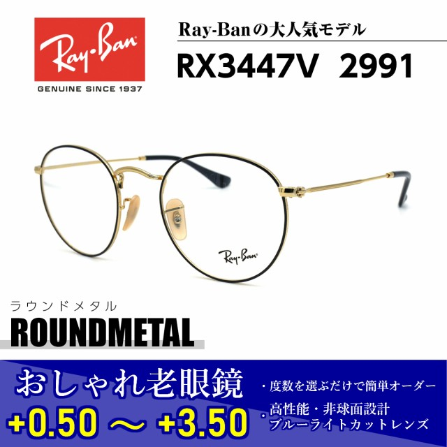 おしゃれ 老眼鏡 レイバン RX3447V 2991 メガネ 眼鏡 メンズ レディース 送料無料 国内正規品 Ray-Ban 芸能人 愛用