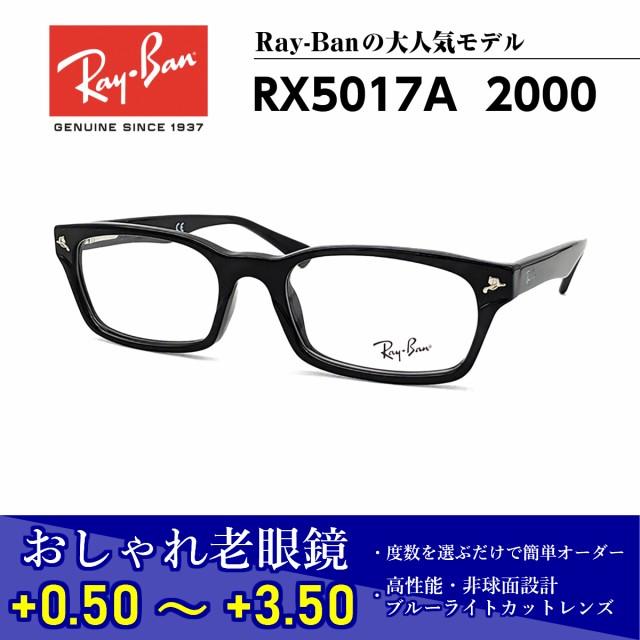 おしゃれ 老眼鏡 レイバン RX5017A 2000 メガネ 眼鏡 メンズ レディース 送料無料 国内正規品 Ray-Ban 芸能人 愛用