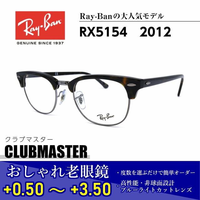 おしゃれ 老眼鏡 レイバン RX5154 2012 クラブマスター メガネ 眼鏡 メンズ レディース 送料無料 国内正規品 Ray-Ban 芸能人 愛用