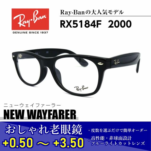 おしゃれ 老眼鏡 レイバン RX5184F 2000 ニューウェイファーラー メガネ 眼鏡 メンズ レディース 送料無料 国内正規品 Ray-Ban 芸能人 愛
