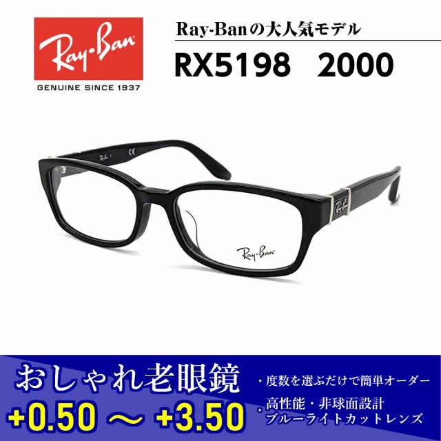 おしゃれ 老眼鏡 レイバン RX5198 2000 メガネ 眼鏡 メンズ レディース 送料無料 国内正規品 Ray-Ban 芸能人 愛用
