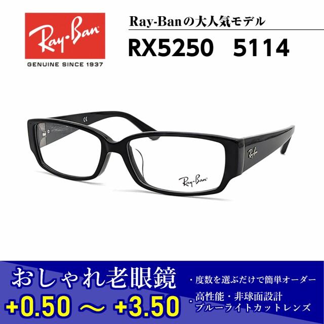 おしゃれ 老眼鏡 レイバン RX5250 5114 メガネ 眼鏡 メンズ レディース 送料無料 国内正規品 Ray-Ban 芸能人 愛用
