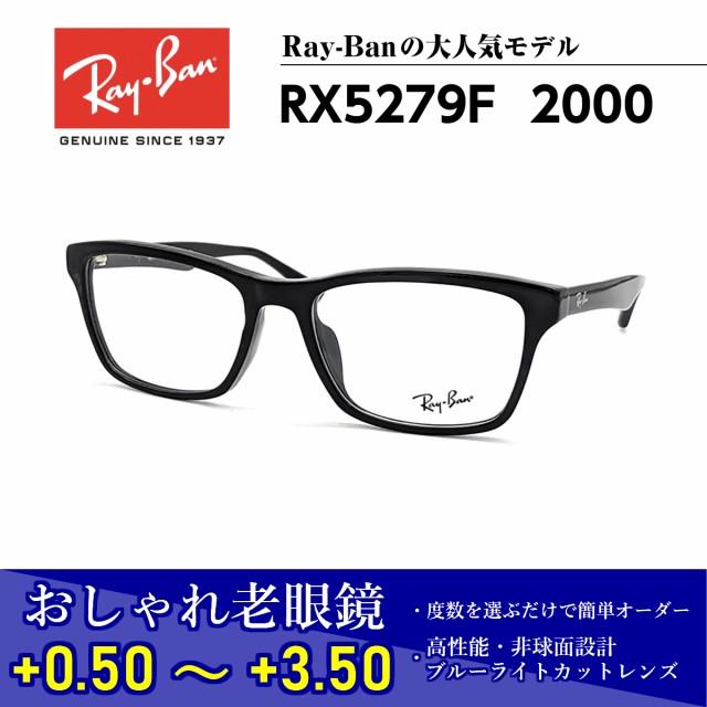 おしゃれ 老眼鏡 レイバン RX5279F 2000 メガネ 眼鏡 メンズ レディース 送料無料 国内正規品 Ray-Ban 芸能人 愛用