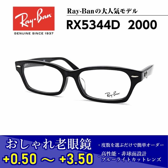 おしゃれ 老眼鏡 レイバン RX5344D 2000 メガネ 眼鏡 メンズ レディース 送料無料 国内正規品 Ray-Ban 芸能人 愛用