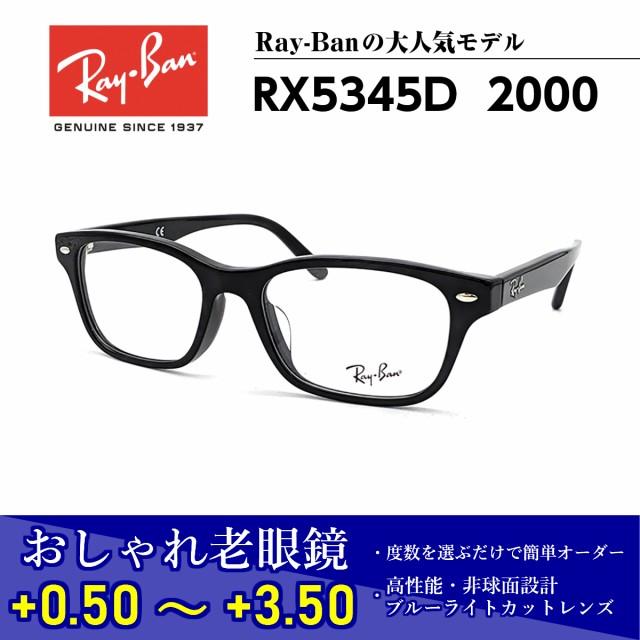 おしゃれ 老眼鏡 レイバン RX5345D 2000 メガネ 眼鏡 メンズ レディース 送料無料 国内正規品 Ray-Ban 芸能人 愛用
