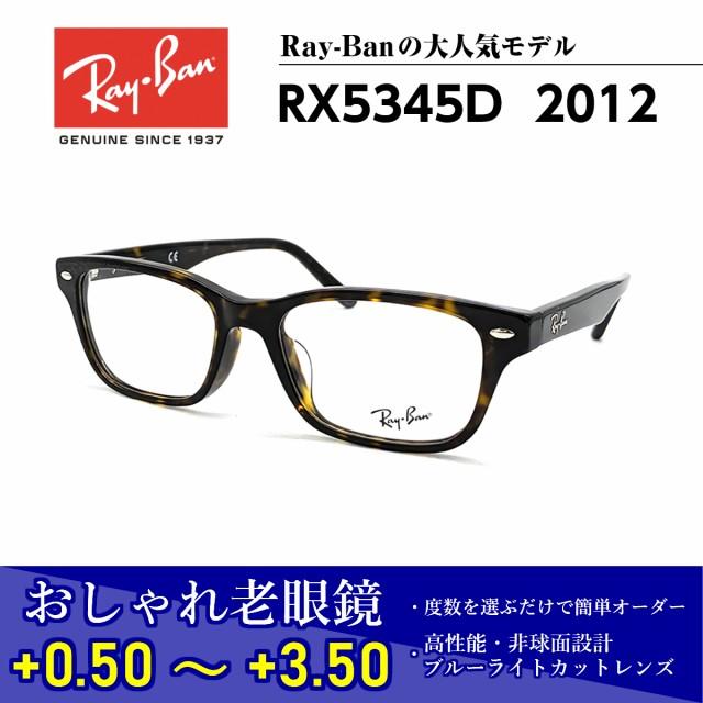 おしゃれ 老眼鏡 レイバン RX5345D 2012 メガネ 眼鏡 メンズ レディース 送料無料 国内正規品 Ray-Ban 芸能人 愛用