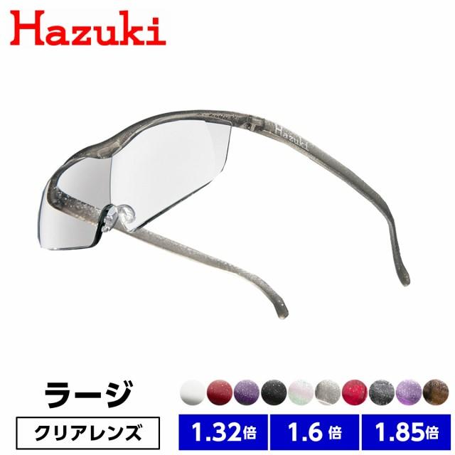 ポイント15倍 ハズキルーペ ラージ クリアレンズ 正規品 1.32倍 1.6倍 1.85倍 日本製 拡大鏡 最新モデル 正規 Hazuki