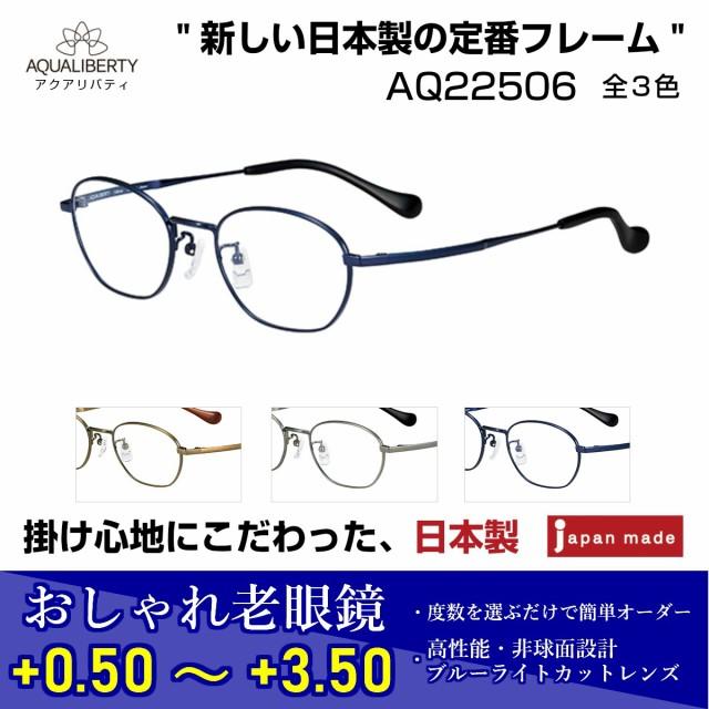 国産 鯖江 日本製 老眼鏡 おしゃれ ユニセックス オーバル アクアリバティ AQUALIBERTY AQ22506 シャルマン 正規品