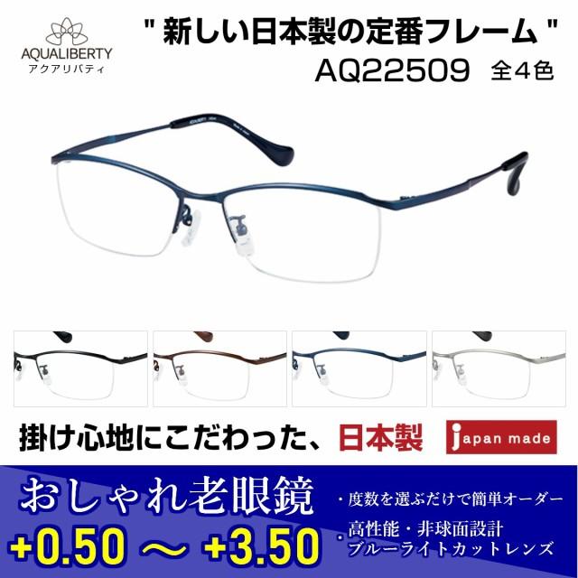 国産 鯖江 日本製 老眼鏡 おしゃれ 男性 メンズ スクエア アクアリバティ AQUALIBERTY AQ22509 シャルマン 正規品