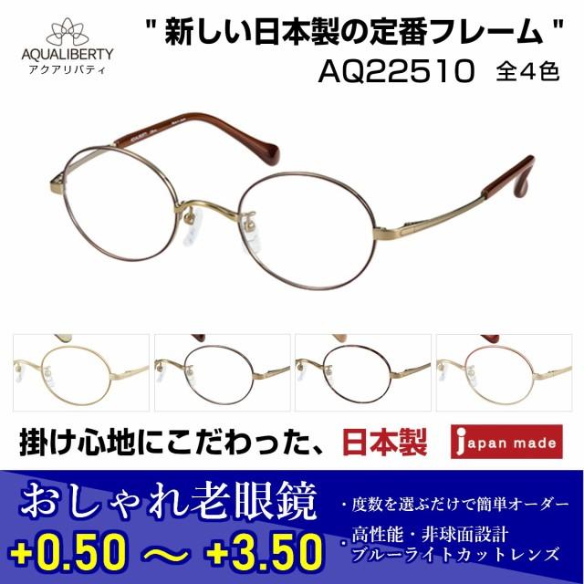 国産 鯖江 日本製 老眼鏡 おしゃれ ユニセックス ラウンド ボストン アクアリバティ AQUALIBERTY AQ22510 シャルマン 正規品