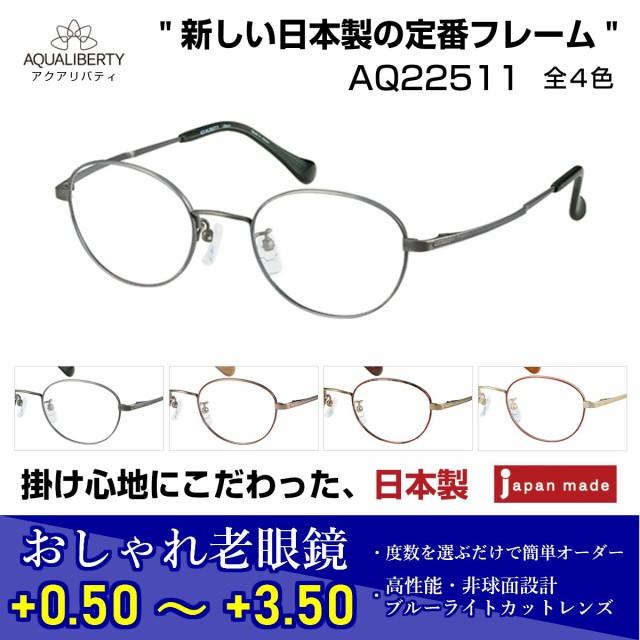 国産 鯖江 日本製 老眼鏡 おしゃれ ユニセックス ラウンド ボストン アクアリバティ AQUALIBERTY AQ22511 シャルマン 正規品