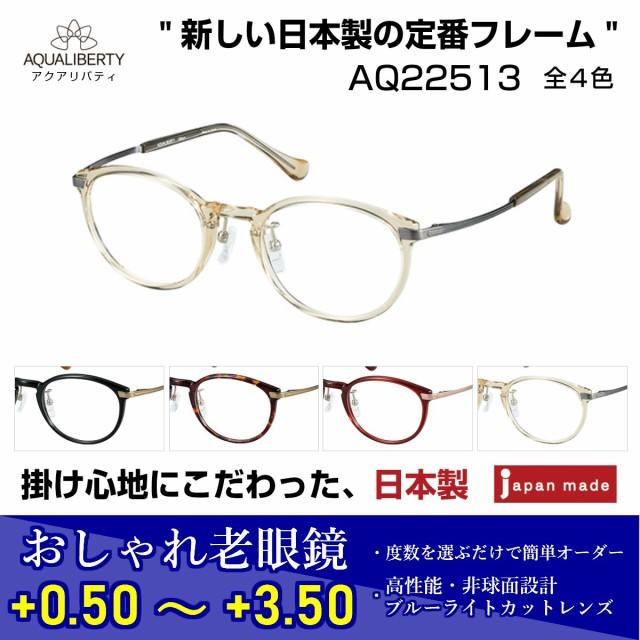国産 鯖江 日本製 老眼鏡 おしゃれ ユニセックス ボストン ラウンド アクアリバティ AQUALIBERTY AQ22513 シャルマン 正規品