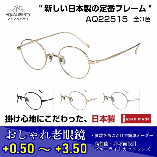 国産 鯖江 日本製 老眼鏡 おしゃれ ユニセックス ボストン アクアリバティ AQUALIBERTY AQ22515 シャルマン 正規品