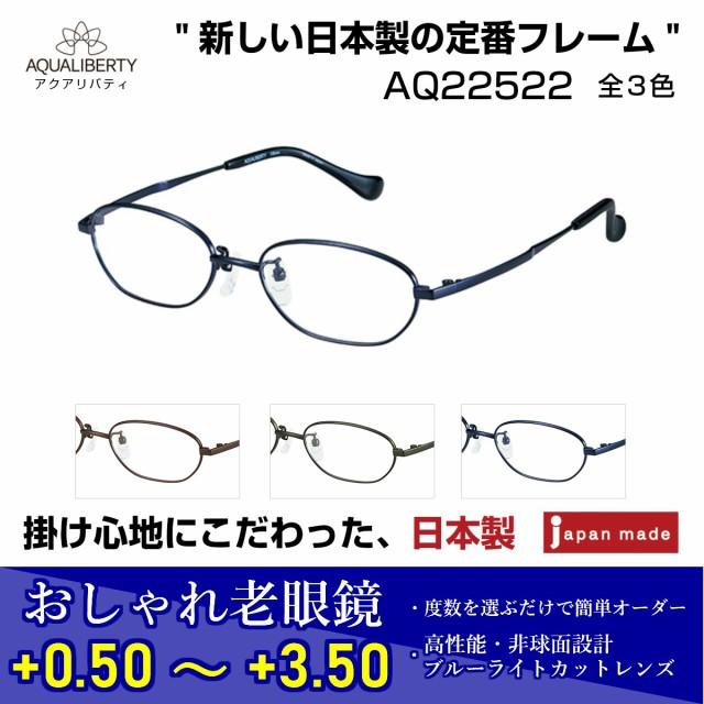 国産 鯖江 日本製 老眼鏡 おしゃれ 男性 メンズ オーバル アクアリバティ AQUALIBERTY AQ22522 シャルマン 正規品